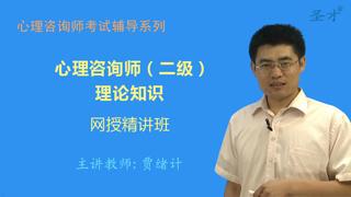 2017年5月心理咨询师(二级)理论知识网授精讲班【教材精讲+真题串讲】