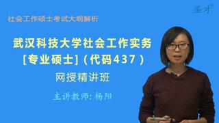 2018年武汉科技大学文法与经济学院437社会工作实务[专业硕士]网授精讲班【大纲精讲+考研真题串讲】