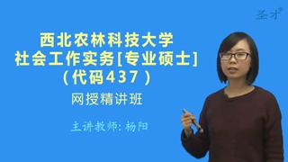 2021年西北农林科技大学人文社会发展学院《437社会工作实务》[专业硕士]网授精讲班【大纲精讲】