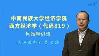 2018年中南民族大学经济学院819西方经济学网授精讲班(教材精讲+考研真题串讲)