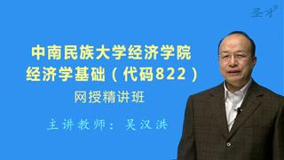 中南民族大学经济学院822经济学基础网授精讲班(教材精讲+考研真题串讲)