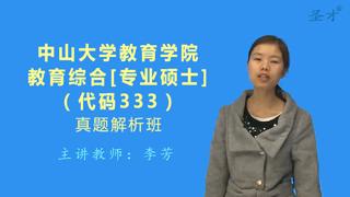 中山大学教育学院333教育综合[专业硕士]真题解析班(网授)