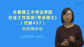 2021年长春理工大学法学院《437社会工作实务》[专业硕士]网授精讲班【大纲精讲】