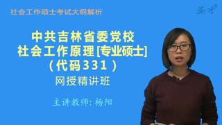 2021年中共吉林省委党校《331社会工作原理》[专业硕士]网授精讲班【大纲精讲】