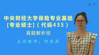 中央财经大学保险学院435保险专业基础[专业硕士]真题解析班(网授)