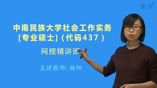 2021年中南民族大学民族学与社会学学院《437社会工作实务》[专业硕士]网授精讲班【大纲精讲】