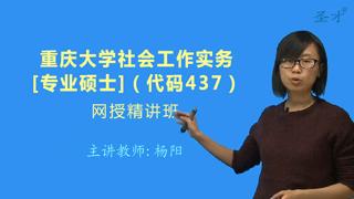 2020年重庆大学公共管理学院437社会工作实务[专业硕士]网授精讲班【大纲精讲+考研真题串讲】