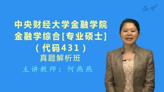 中央财经大学金融学院431金融学综合[专业硕士]真题解析班(网授)
