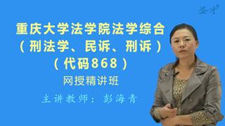 2021年重庆大学法学院《868法学综合(刑法学、民诉、刑诉)》网授精讲班【教材精讲+考研真题串讲】