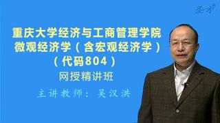 2021年重庆大学经济与工商管理学院《804微观经济学(含宏观经济学)》网授精讲班(教材精讲+考研真题串讲)