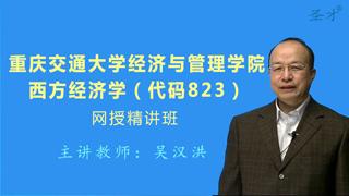 2021年重庆交通大学经济与管理学院《823西方经济学》网授精讲班(教材精讲+考研真题串讲)