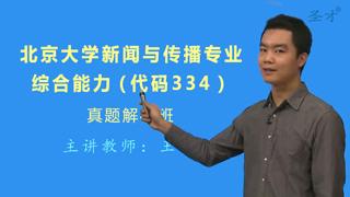北京大学334新闻与传播专业综合能力真题解析班