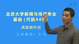 北京大学440新闻与传播专业基础真题解析班