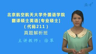 北京航空航天大学外国语学院211翻译硕士英语[专业硕士]真题解析班(网授)