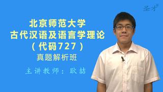 北京师范大学文学院727古代汉语及语言学理论真题解析班(网授)