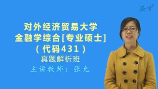 对外经济贸易大学431金融学综合[专业硕士]真题解析班(网授)