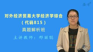 对外经济贸易大学815经济学综合真题解析班(网授)