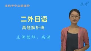 非统考专业课辅导:二外日语考研真题解析班(网授)