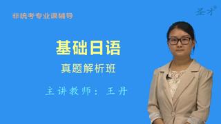 非统考专业课辅导:基础日语考研真题解析班(网授)