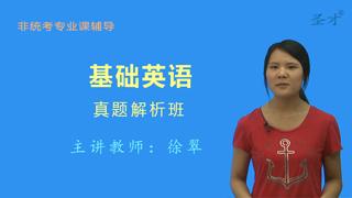 非统考专业课辅导:基础英语考研真题解析班(网授)