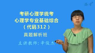 考研心理学统考《312心理学专业基础综合》真题解析班(网授)