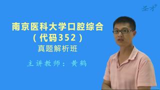 南京医科大学352口腔综合真题解析班(网授)