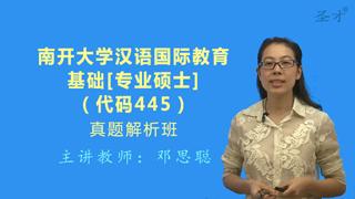 南开大学《445汉语国际教育基础》[专业硕士]真题解析班(网授)