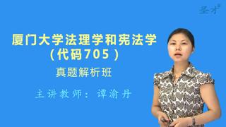 厦门大学《705法理学和宪法学》真题解析班(网授)