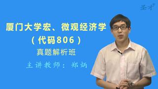 厦门大学806宏、微观经济学真题解析班(网授)
