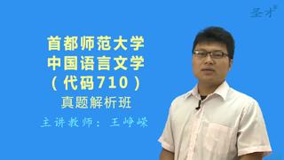 首都师范大学710中国语言文学真题解析班(网授)