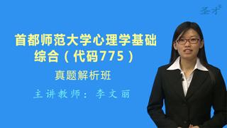 首都师范大学教育学院《775心理学基础综合》真题解析班(网授)