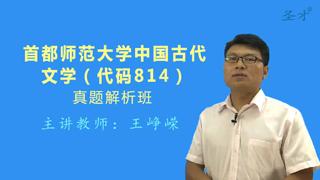 首都师范大学814中国古代文学真题解析班(网授)