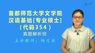 首都师范大学文学院354汉语基础[专业硕士]真题解析班(网授)