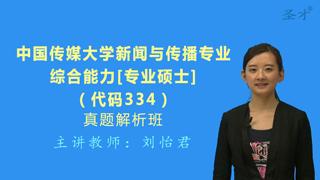 中国传媒大学334新闻与传播专业综合能力[专业硕士]真题解析班(网授)