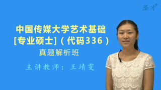 中国传媒大学《336艺术基础》[专业硕士]真题解析班(网授)