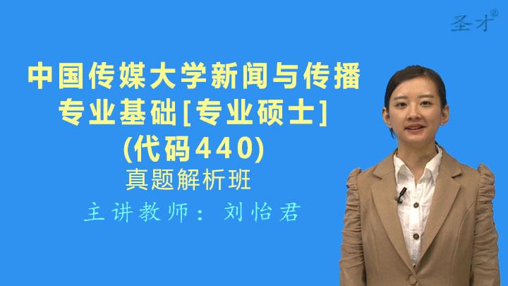 中国传媒大学《440新闻与传播专业基础》真题解析班(网授)