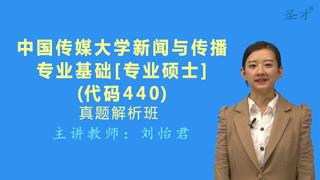 中国传媒大学440新闻与传播专业基础[专业硕士]真题解析班(网授)