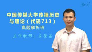 中国传媒大学713传播历史与理论真题解析班(网授)