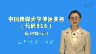 中国传媒大学《816传播实务》真题解析班(网授)