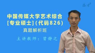 中国传媒大学826艺术综合[专业硕士]真题解析班(网授)