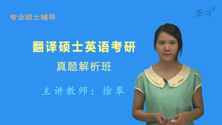 翻译硕士英语考研真题解析班(网授)