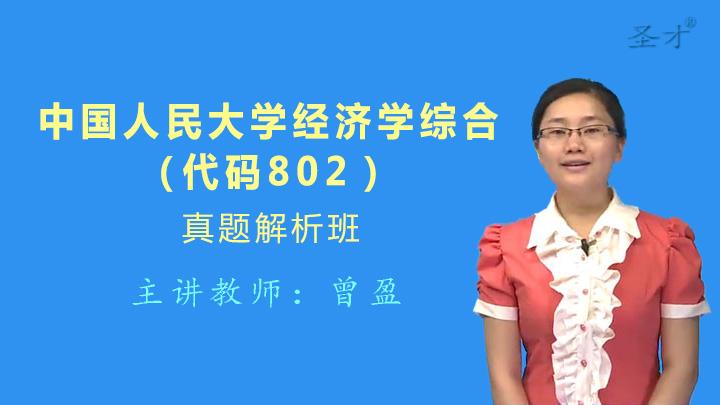 中国人民大学《802经济学综合》真题解析班(网授)