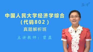 中国人民大学802经济学综合真题解析班(网授)