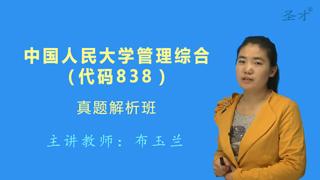 中国人民大学838管理综合真题解析班(网授)