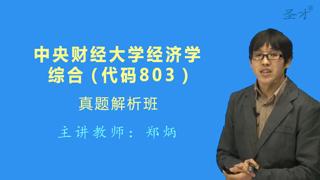 中央财经大学《803经济学综合》真题解析班(网授)