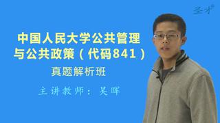 中国人民大学841公共管理与公共政策真题解析班(网授)