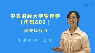 中央财经大学802管理学真题解析班(网授)