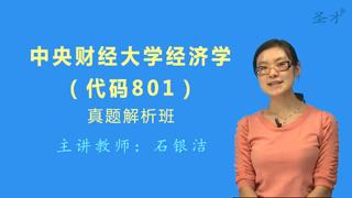中央财经大学《801经济学》真题解析班(网授)