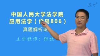 中国人民大学法学院806应用法学真题解析班(网授)
