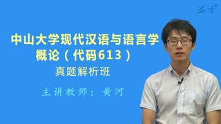 中山大学中国语言文学系613现代汉语与语言学概论真题解析班(网授)